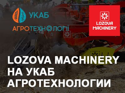 LOZOVA MACHINERY на осенних демонстрациях УКАБ Агротехнологии