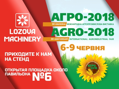LOZOVA MACHINERY TO PRESENT THE LARGE-SCALE EXPOSITION AT THE 30TH INTERNATIONAL EXHIBITION AGRO-2018