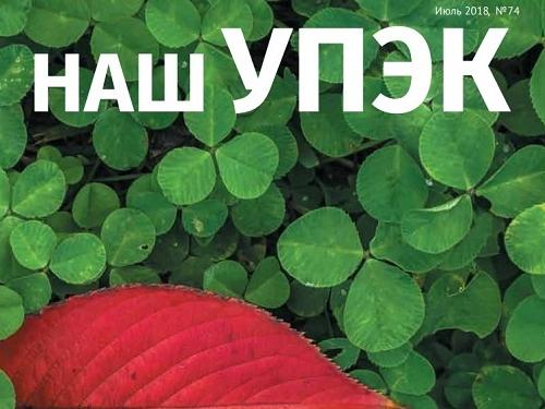 Наш УПЭК в стиле #redgreen