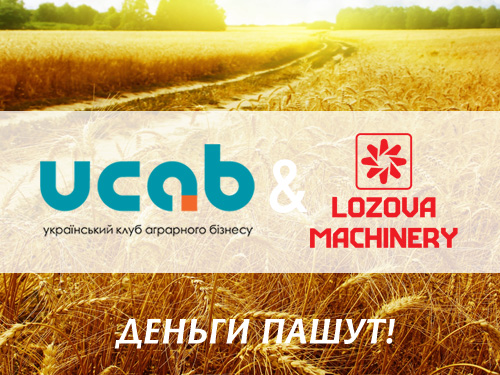 LOZOVA MACHINERY JOINED THE UKRAINIAN AGRIBUSINESS