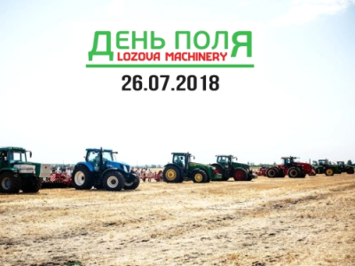 On July, 26 LOZOVA MACHINERY will be presenting all the premiers of 2018 at the Field Day