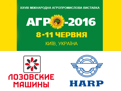 LOZOVA MACHINERY and HARP will participate at the exhibition AGRO-2016