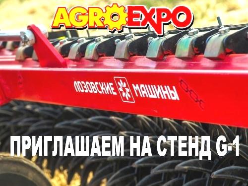 «ЛОЗОВСКИЕ МАШИНЫ» примут участие в крупнейшей выставке страны – AGROEXPO-2018