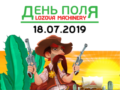 ДЕНЬ ПОЛЯ LOZOVA MACHINERY 2019