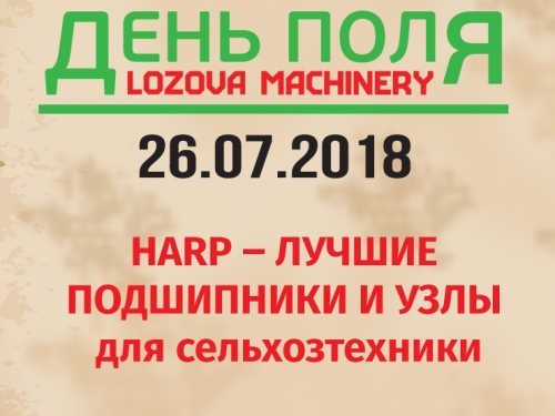 HARP at IV International Field Day LOZOVA MACHINERY