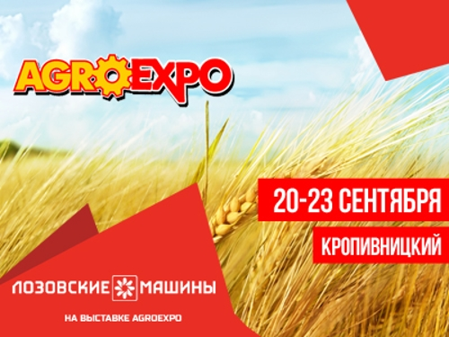 LOZOVA MACHINERY WILL DEMONSTRATE A FULL RANGE OF AGRICULTURAL IMPLEMENTS AT AGROEXPO