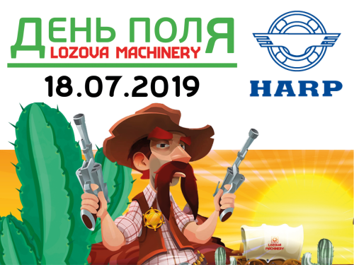 HARP примет участие в Дне Поля LOZOVA MACHINERY
