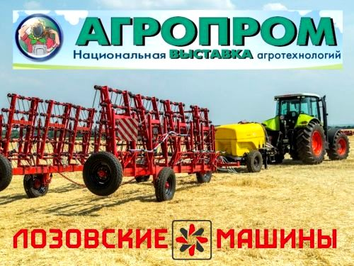 LOZOVA MACHINERY TO TAKE PART IN THE AGROPRO-2018