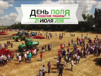 "Field Day ""Lozova Machinery"""